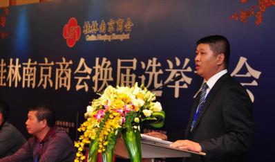 桂林南京商会举行换届大会