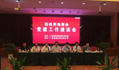 商會參加外省駐桂商會黨建工作座談會