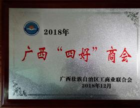 """被确认为广西""""四好""""贝博体彩app"""